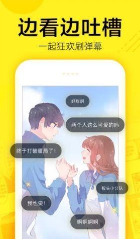 土鸡漫画APP官方版图3: