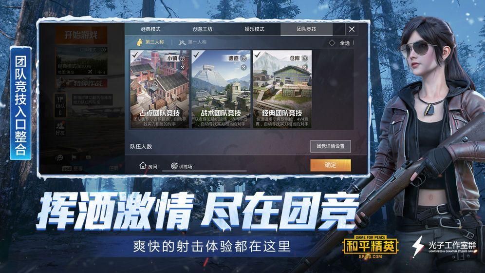 腾讯和平精英手游官方网站下载正式版图5: