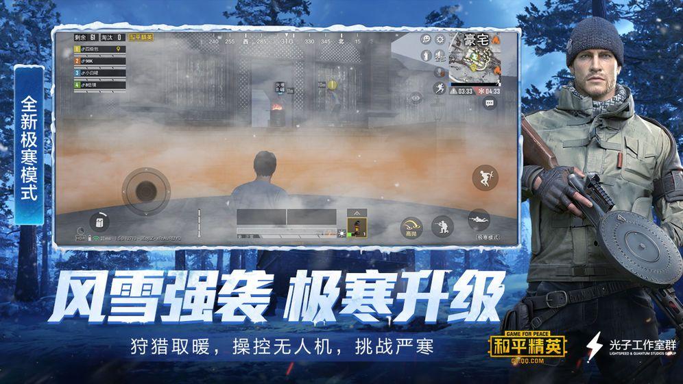 腾讯和平精英手游官方网站下载正式版图1:
