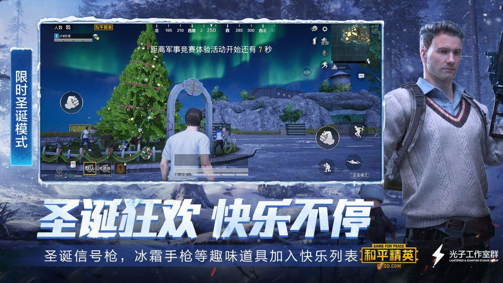 腾讯和平精英手游官方网站下载正式版图2: