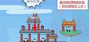 愤怒的熊猫人手机小游戏安卓版图片4