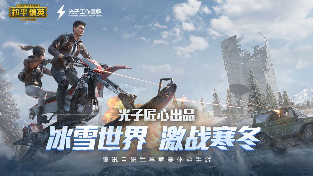 手游吃鸡亚服官方网站下载国际服图4: