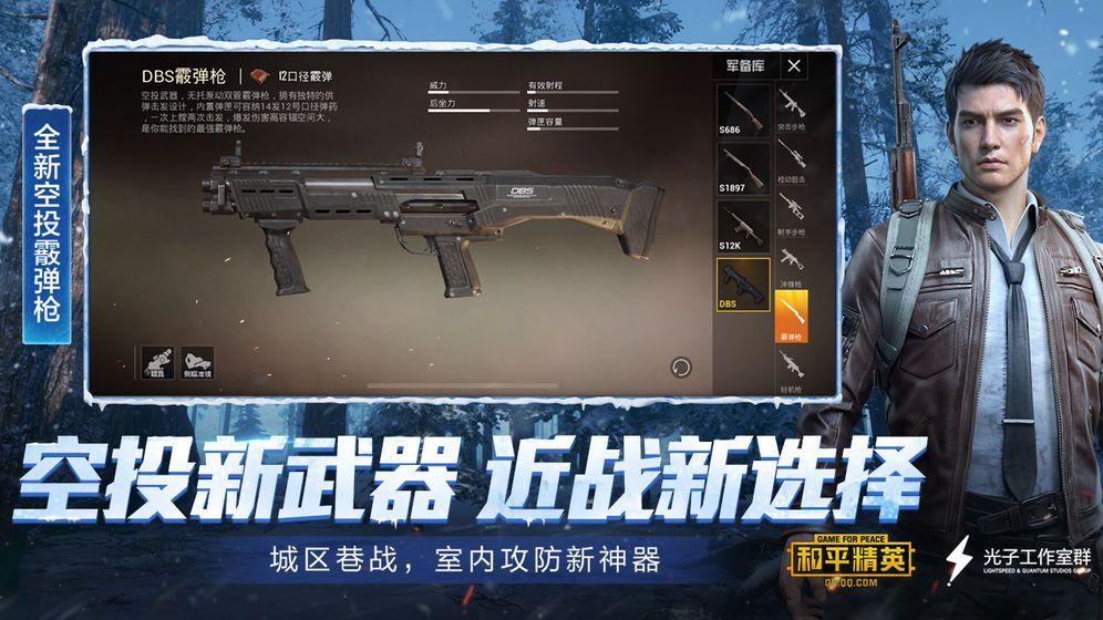 亚服吃鸡手游官方网站下载最新版图3: