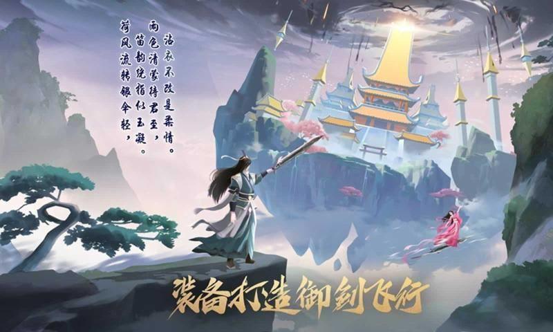 七界第一仙手游官网版图4: