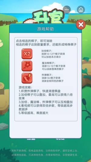 升官消消乐红包版图4