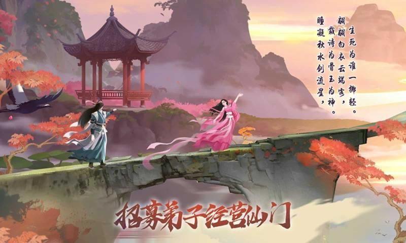 七界第一仙手游官网版图2: