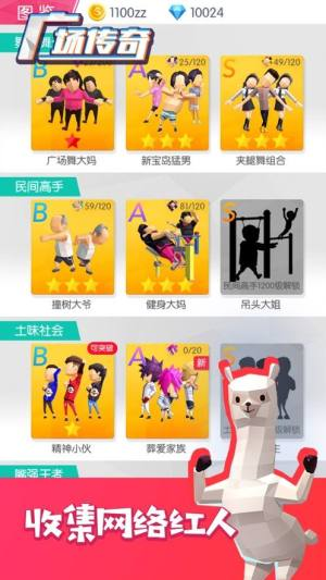 广场传奇游戏安卓手机版图片1