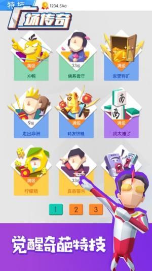 广场传奇游戏安卓手机版图片4