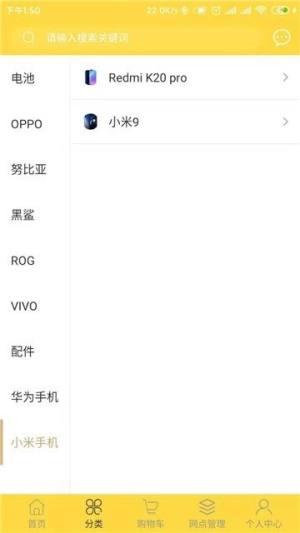 讯链赢APP购物平台下载图片2
