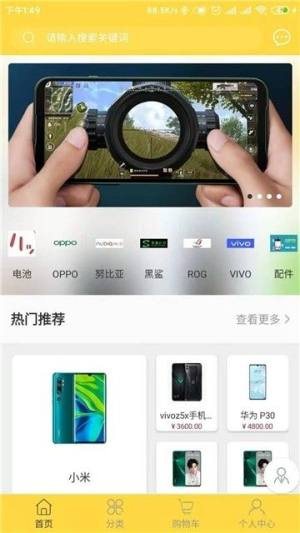 讯链赢APP购物平台下载图片1