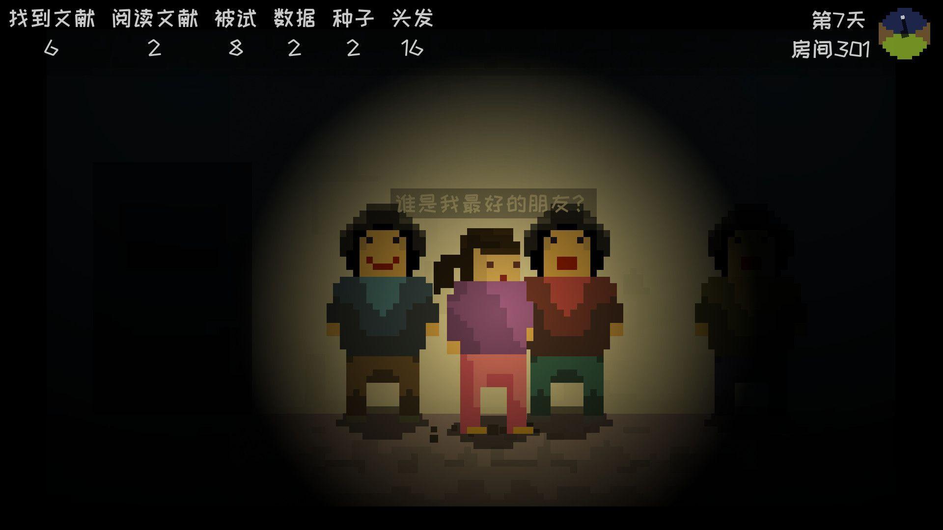 研究生模拟器中文免费手机版图片1