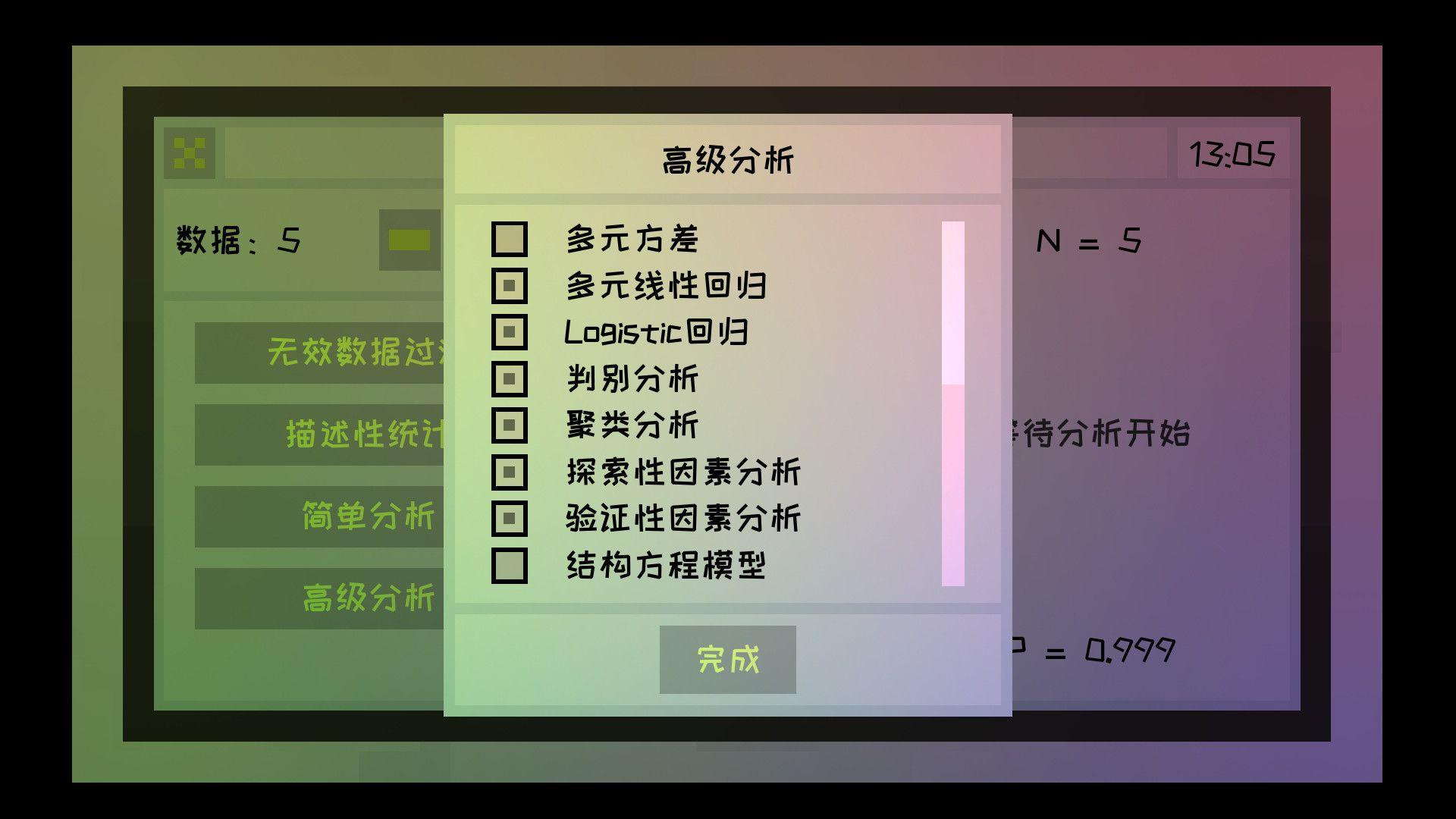 研究生模拟器中文免费手机版图片3