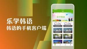乐学韩语APP手机平台图片1