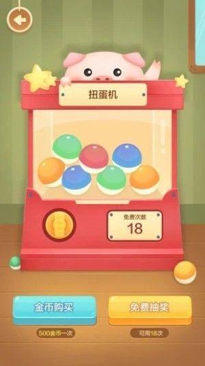 我的养猪场红包版游戏手机版图片1