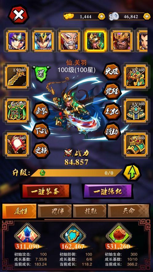 2020乱斗三国单机小游戏图4: