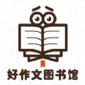 作文写作文库APP