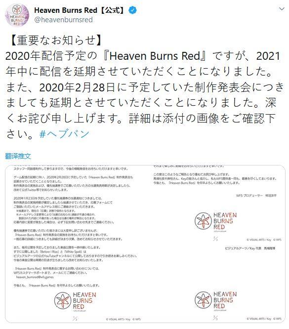 key社新作《Heaven Burns Red》跳票至2021年,2月發布會延期[視頻][多圖]圖片2