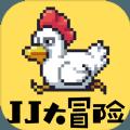 JJ大冒险游戏安卓版官网版 v1.1