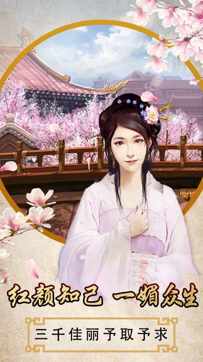 快活万岁爷游戏安卓最新版图3: