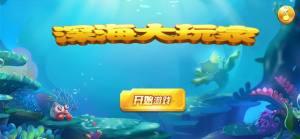 深海大玩家安卓版图2