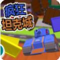 疯狂坦克城游戏安卓最新版 v1.0
