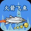 火箭飞鱼游戏安卓版官网版 V1.0.1