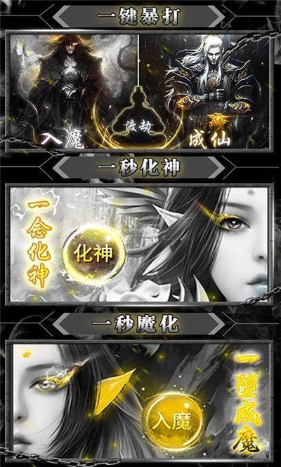 梦幻传世手游安卓最新版图3:
