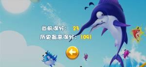 深海大玩家安卓版图4