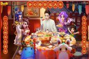 纵览三界美食,《梦幻西游》手游新春美食活动开启![多图]