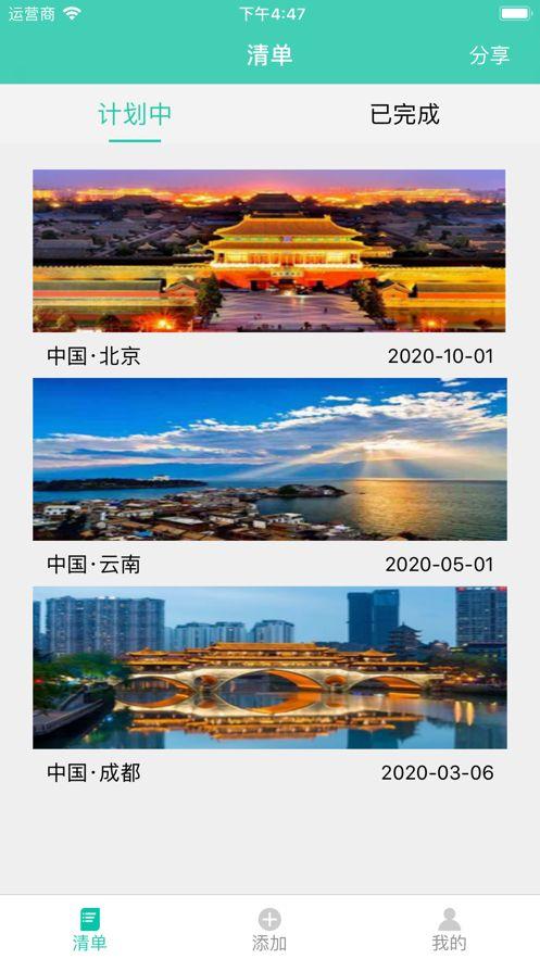 时光旅行计划APPP手机平台图片1