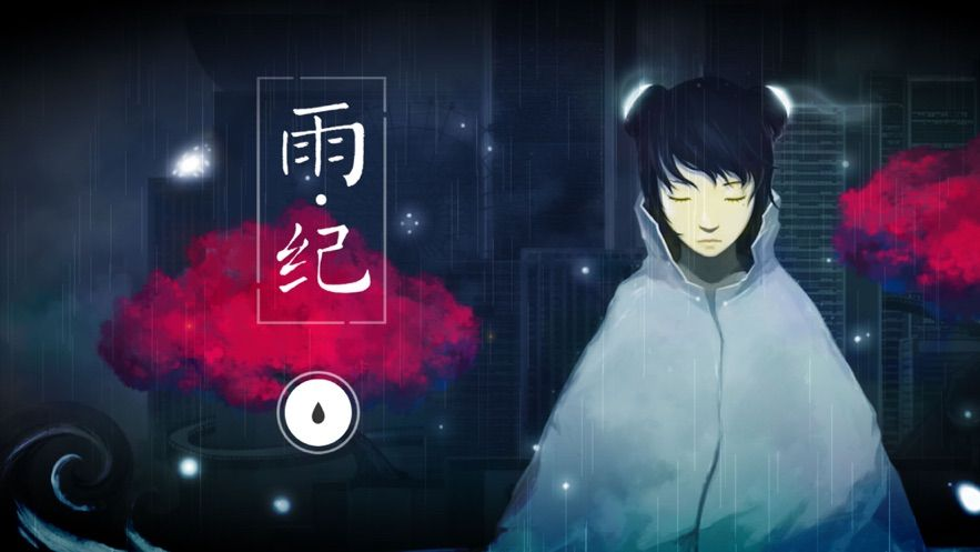 雨纪新章节番外免费版图5: