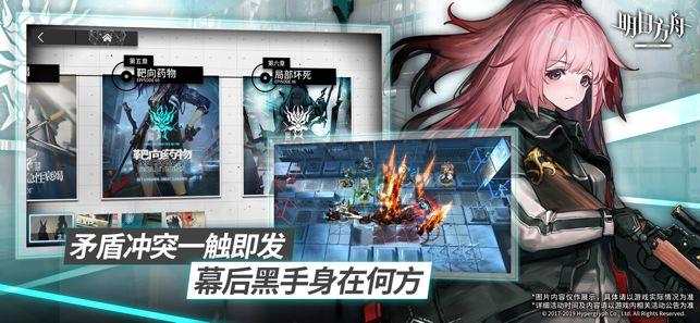明日方舟ios游戏官网正版下载三测版图2: