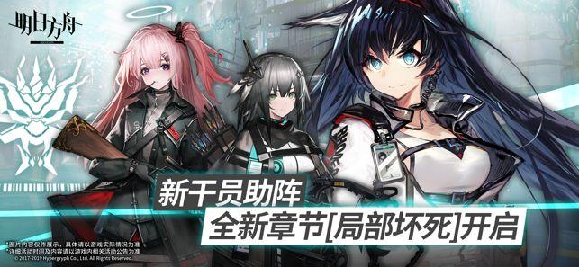 明日方舟官方网站下载正版游戏最新版图1: