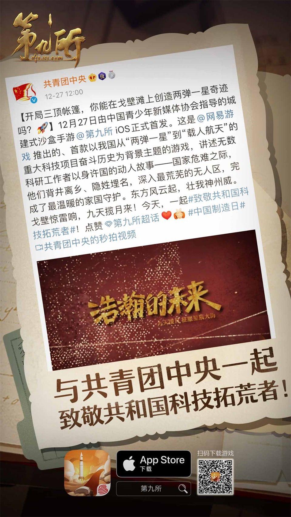 """2019年度金鉆榜""""優秀功能游戲""""大獎:網易《第九所》斬獲[視頻][多圖]圖片3"""