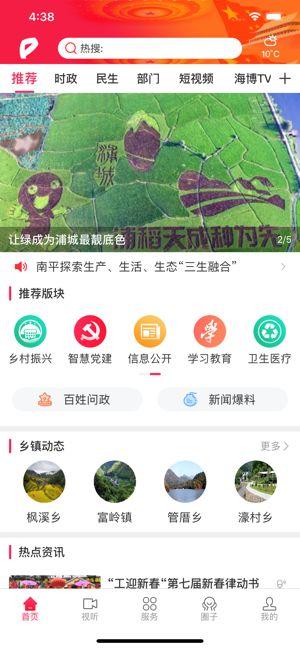 诗画浦城APP手机客户端图片1