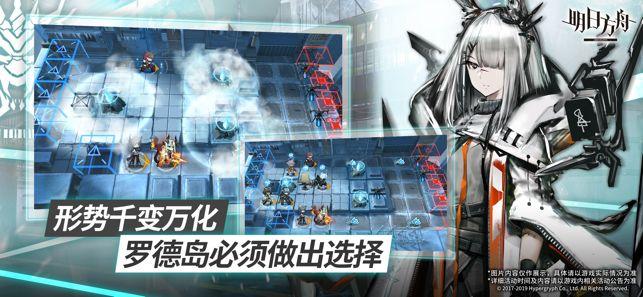 明日方舟官方网站下载正版游戏最新版图4: