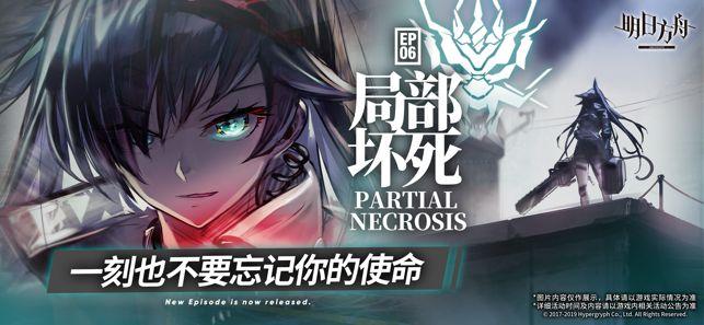 明日方舟ios游戏官网正版下载三测版图5: