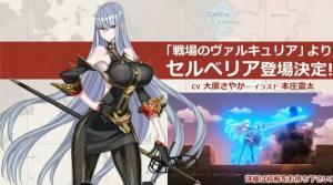 《梦幻之星》联动《战场女武神》手游,帝国女武神加入!图片2