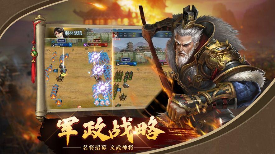 三国志横扫中原游戏安卓最新版图1: