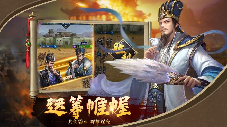 三国志横扫中原游戏安卓最新版图片1