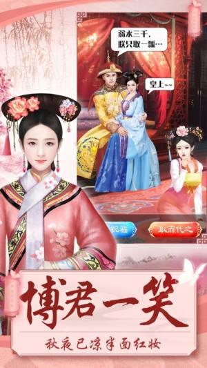 深宫美人游戏安卓最新版图片1
