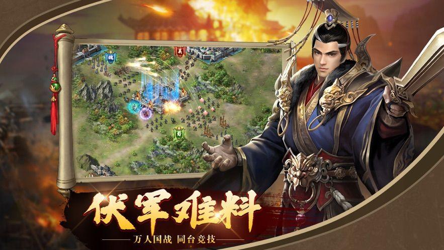 三国志横扫中原游戏安卓最新版图4: