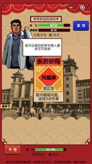 春节亲戚又来了游戏安卓版官网版图片1