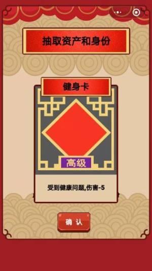 春节亲戚又来了游戏图1