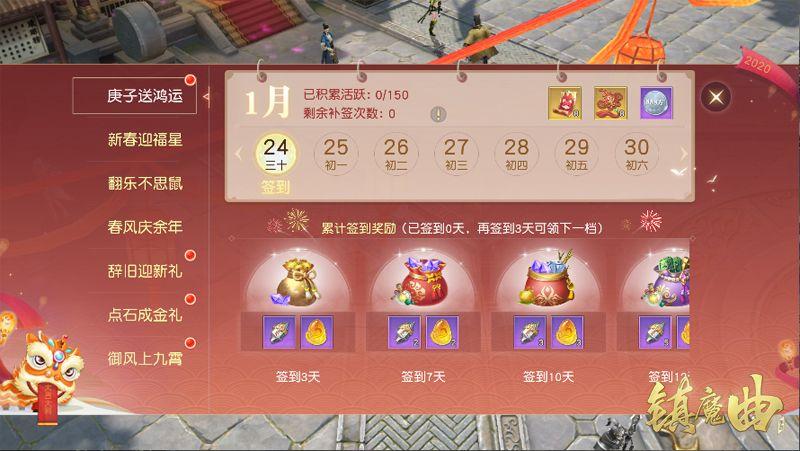 《镇魔曲》春节活动新年首发!一起来游戏里过中国年[视频][多图]图片1