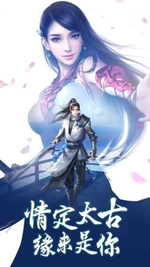 九道仙尊手游官网安卓版图片1