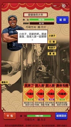 春节亲戚又来了游戏图2