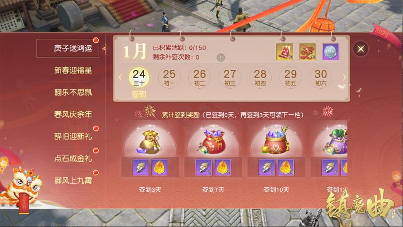 《镇魔曲》春节活动新年首发!一起来游戏里过中国年[多图]