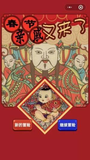 春节亲戚又来了游戏图4