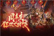《傳奇世界手游》三周年慶火爆開啟!福利領到手軟[多圖]